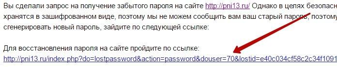 Как сделать запрос на пароль